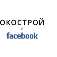 Окострой в Фейсбуке