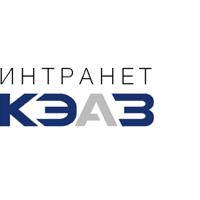 Интранет для дилеров КЭАЗ